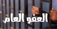 """نائب : العفو العام سيصدر في هذا التاريخ """"والله أعلم"""""""